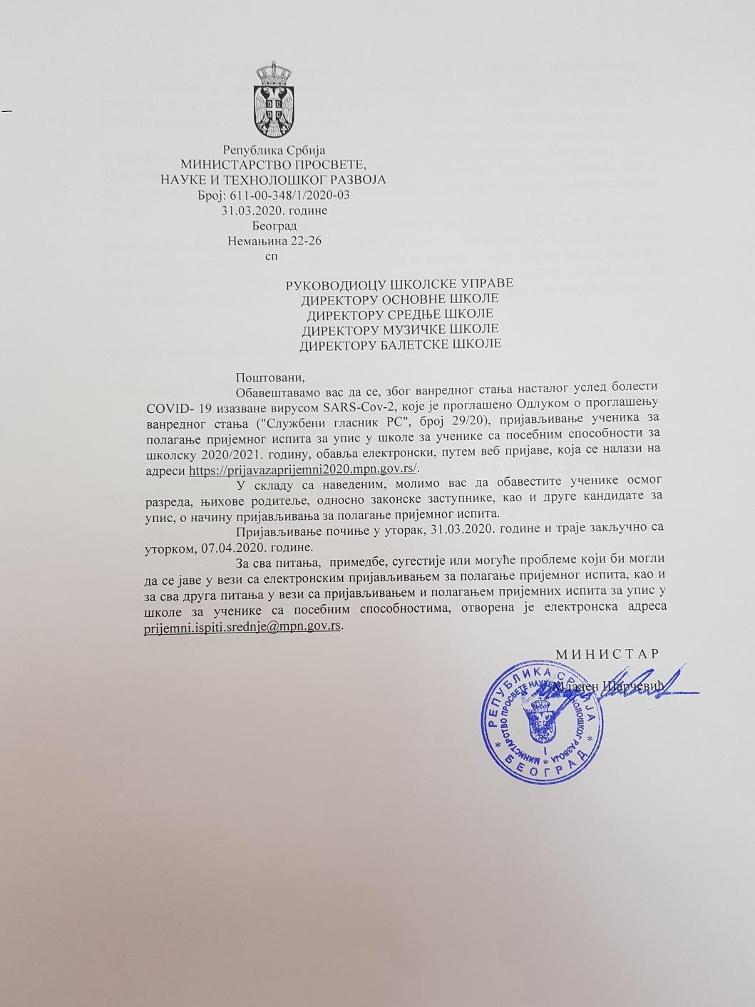 Допис министра у вези са пријављивањем ученика за полагање пријемног испита за СМШ