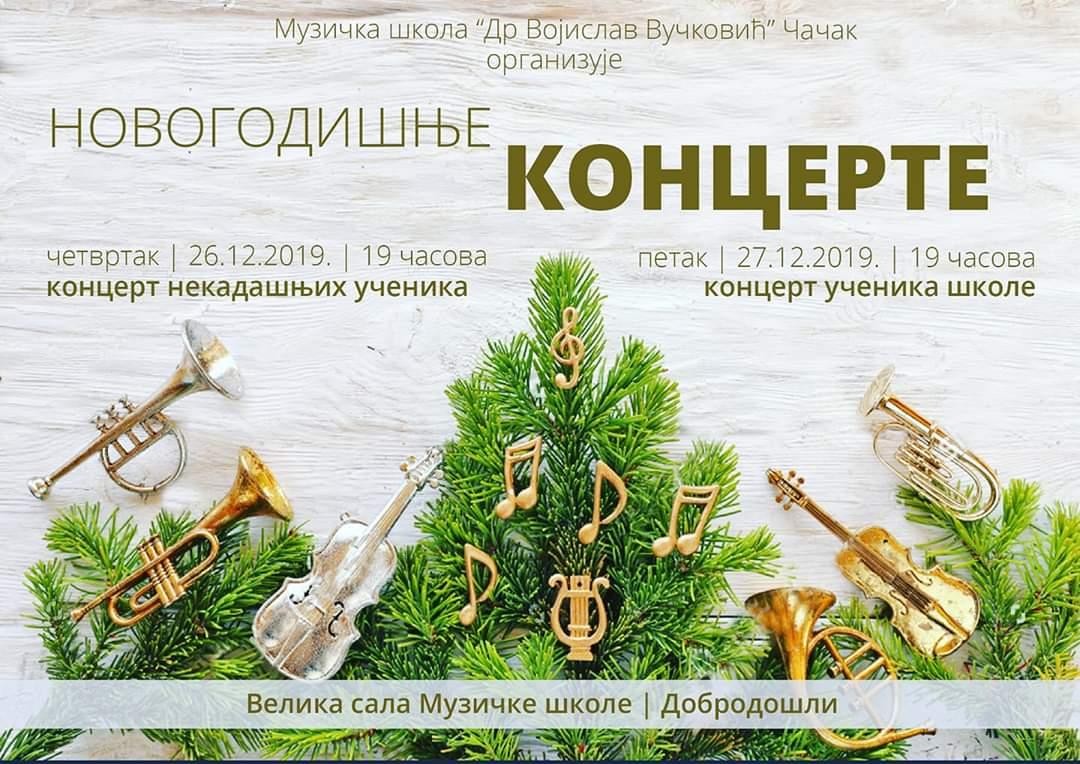 Новогодошњи концерт