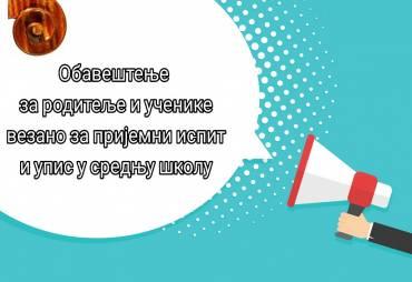Обавештење за родитеље и ученике везано за пријемни испит и упис у средњу школу